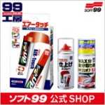【SOFT99】定番カラーのタッチアップペンとエアータッチ補修セット≪99工房≫を買ってみた