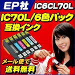 IC6CL70L EP社 IC70 6色セット ICチップ付 増量版 【互換インクカートリッジ】口コミ
