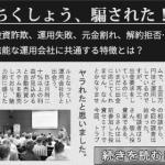 """世の中の投資のヤバイ情報 投資の""""KAWARA""""版.com"""