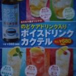 カラオケ館の料金はお得か、川口店に潜入捜査!!